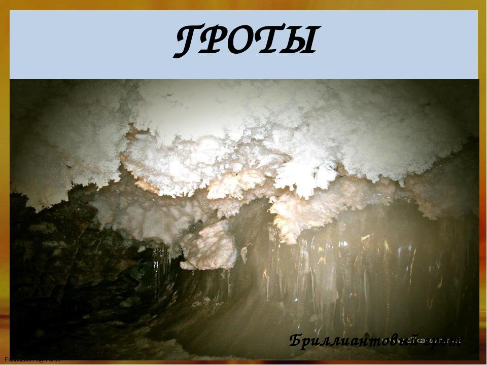 ГРОТЫ Бриллиантовый грот FokinaLida.75@mail.ru