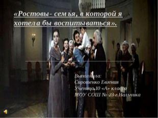 Выполнила: Сиротенко Евгения Ученица 10 «А» класса МОУ СОШ № 23 г.Нальчика «
