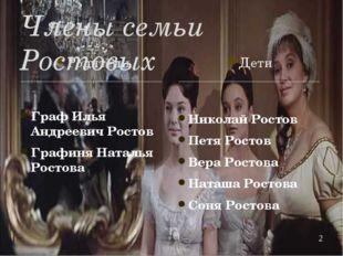 Родители Граф Илья Андреевич Ростов Графиня Наталья Ростова Николай Ростов П