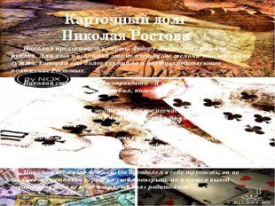Николай проигрывает в карты Федору Долохову 43 тысячи рублей. Для него и его