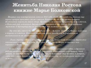 Впервые они повстречались летом 1812 года, когда Николай в компании еще трои