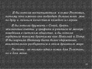 Я бы хотела воспитываться в семье Ростовых, потому что именно она подходит б