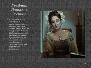 « Графиня была женщина с восточным типом худого лица, лет сорока пяти, видимо