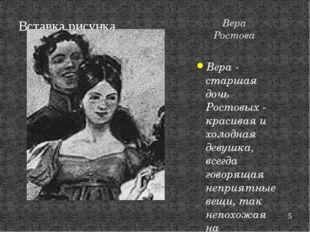 Вера Ростова Вера - старшая дочь Ростовых - красивая и холодная девушка, всег