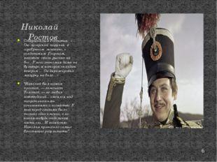 Старший сын Ростовых. « …Он- гусарский поручик в серебряном ментике, с солдат