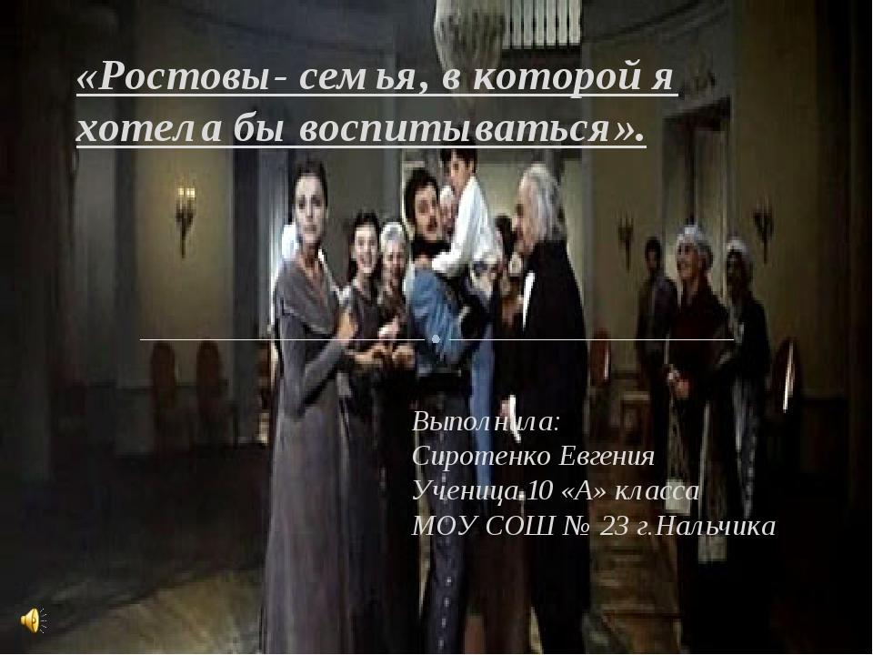 Выполнила: Сиротенко Евгения Ученица 10 «А» класса МОУ СОШ № 23 г.Нальчика «...