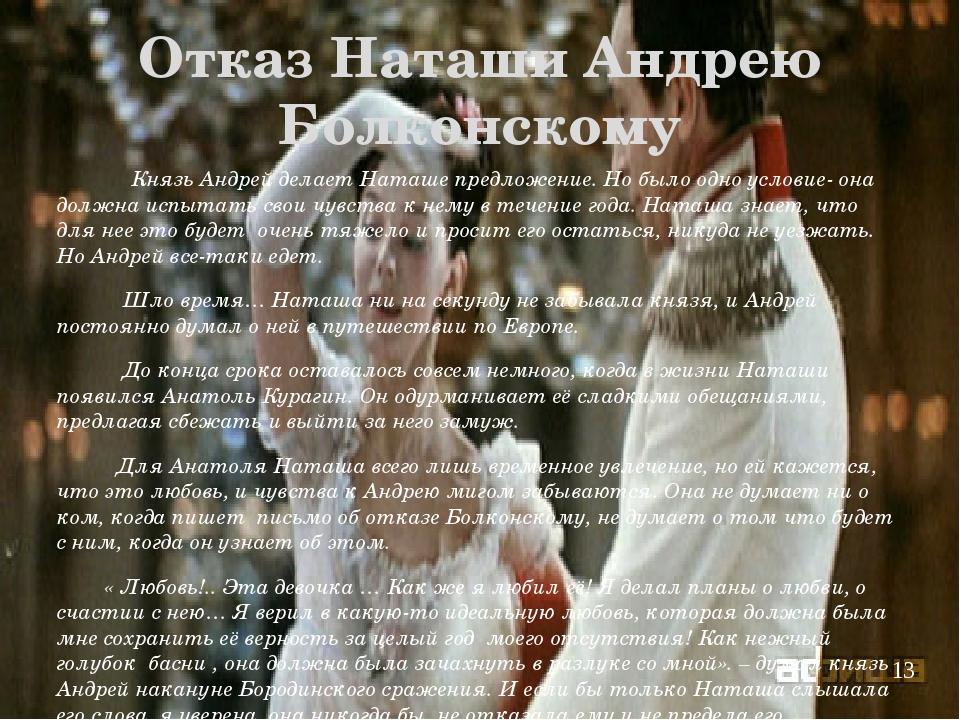 Князь Андрей делает Наташе предложение. Но было одно условие- она должна исп...