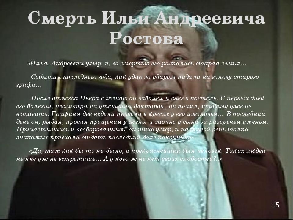 «Илья Андреевич умер, и, со смертью его распалась старая семья… События посл...