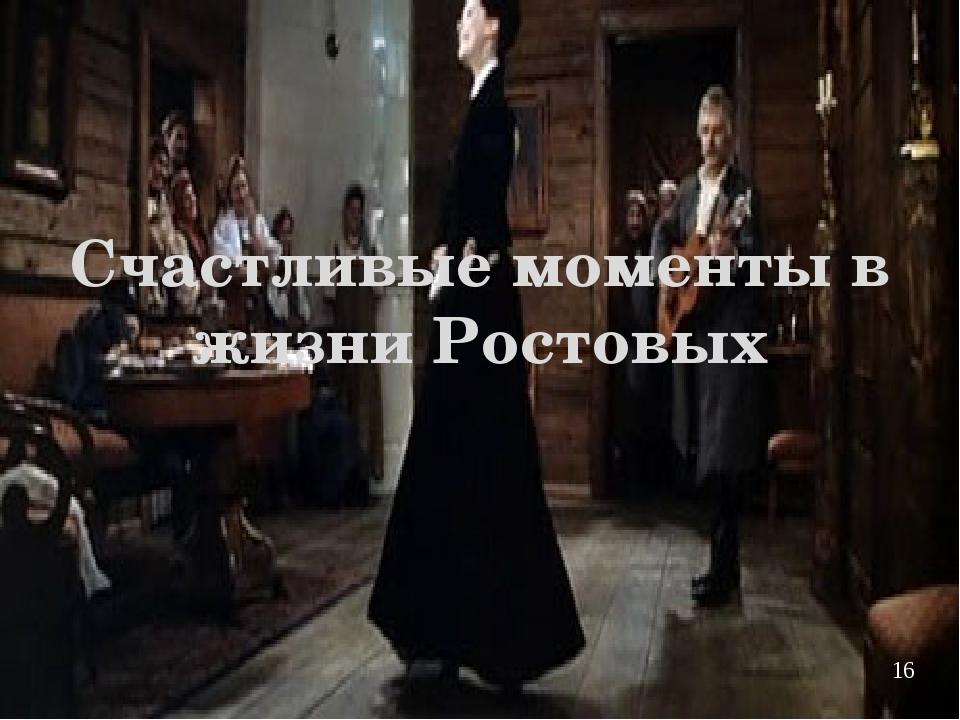 Счастливые моменты в жизни Ростовых