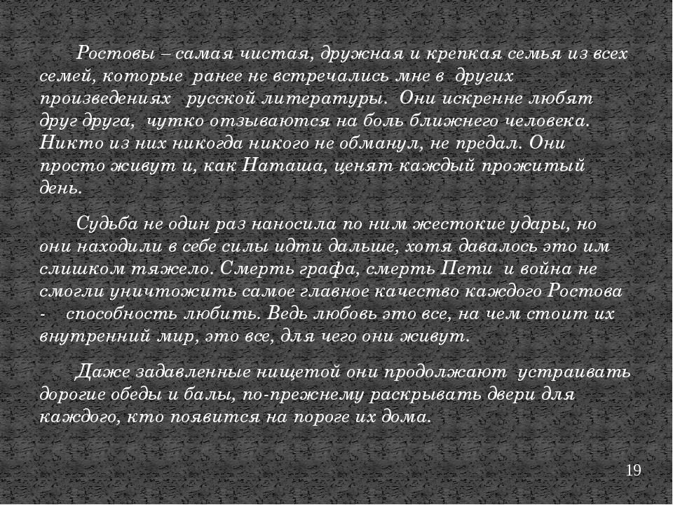 Ростовы – самая чистая, дружная и крепкая семья из всех семей, которые ранее...