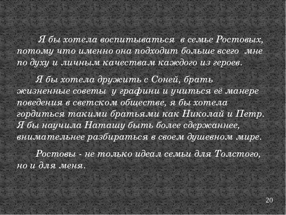 Я бы хотела воспитываться в семье Ростовых, потому что именно она подходит б...