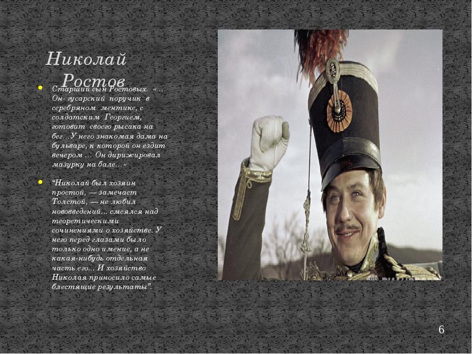 Старший сын Ростовых. « …Он- гусарский поручик в серебряном ментике, с солдат...