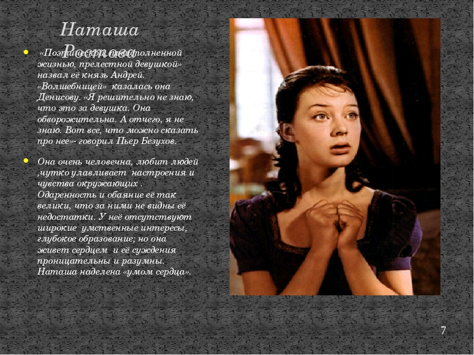 «Поэтической, преисполненной жизнью, прелестной девушкой» назвал её князь Ан...