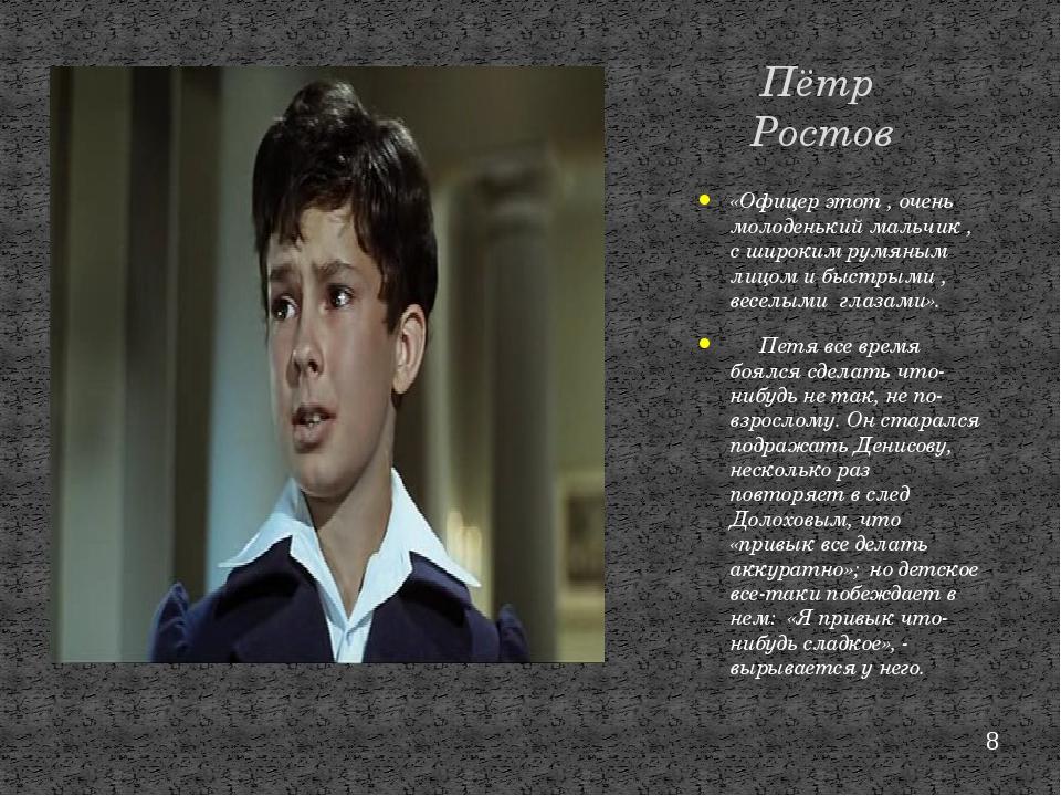 «Офицер этот , очень молоденький мальчик , с широким румяным лицом и быстрыми...