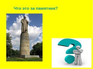 Что это за памятник?