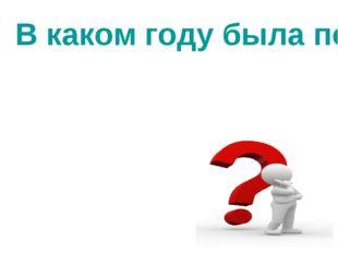 В каком году была построена Московская застава?