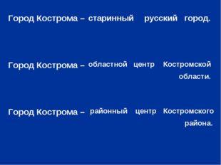 Город Кострома – Город Кострома – Город Кострома – старинный русский город. о