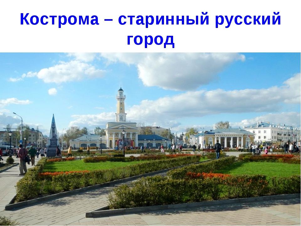 Кострома – старинный русский город