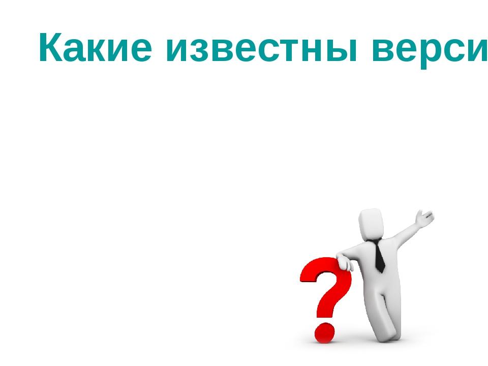 Какие известны версии происхождения названия города Кострома?