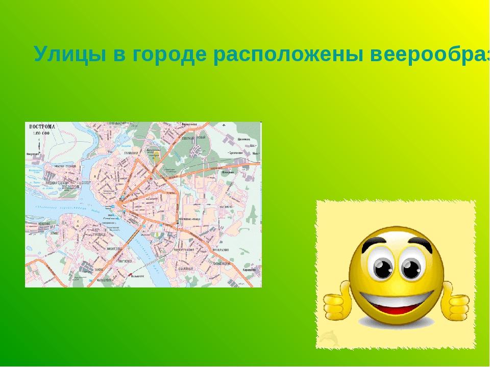 Улицы в городе расположены веерообразно или полусолнцем