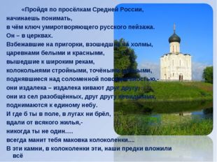 «Пройдя по просёлкам Средней России, начинаешь понимать, в чём ключ умиротво