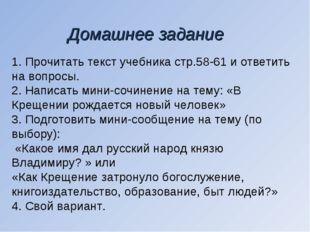 1. Прочитать текст учебника стр.58-61 и ответить на вопросы. 2. Написать мин