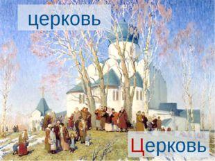 церковь Церковь