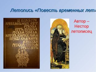 Автор – Нестор летописец Летопись «Повесть временных лет»