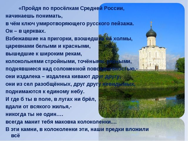 «Пройдя по просёлкам Средней России, начинаешь понимать, в чём ключ умиротво...