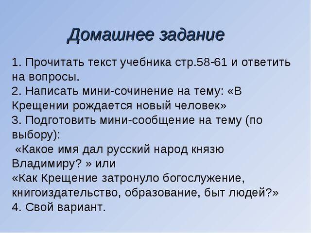 1. Прочитать текст учебника стр.58-61 и ответить на вопросы. 2. Написать мин...