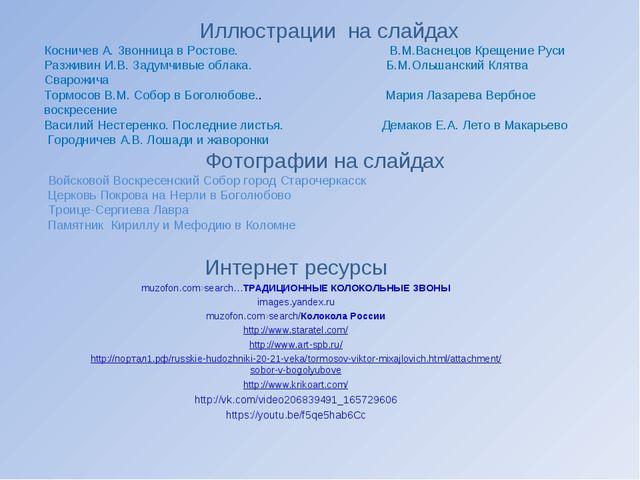Иллюстрации на слайдах Косничев А. Звонница в Ростове. В.М.Васнецов Крещение...