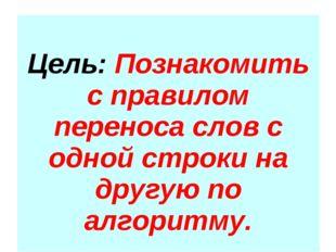 * Цель: Познакомить с правилом переноса слов с одной строки на другую по алго
