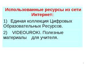 * Использованные ресурсы из сети Интернет: Единая коллекция Цифровых Образова