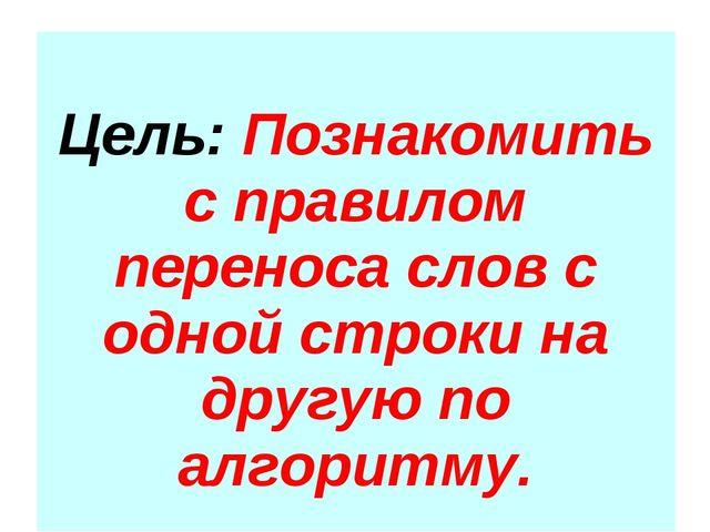 * Цель: Познакомить с правилом переноса слов с одной строки на другую по алго...