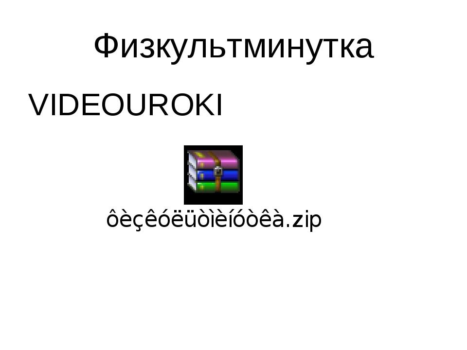 Физкультминутка VIDEOUROKI