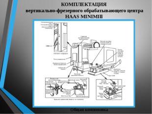 КОМПЛЕКТАЦИЯ вертикально-фрезерного обрабатывающего центра HAAS MINIMIll Обща
