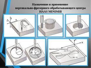 Назначение и применение вертикально-фрезерного обрабатывающего центра HAAS MI