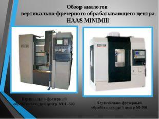 Обзор аналогов вертикально-фрезерного обрабатывающего центра HAAS MINIMIll Ве