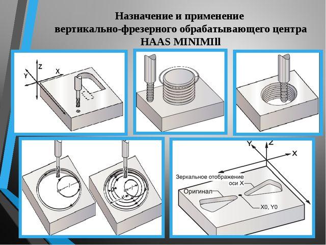 Назначение и применение вертикально-фрезерного обрабатывающего центра HAAS MI...