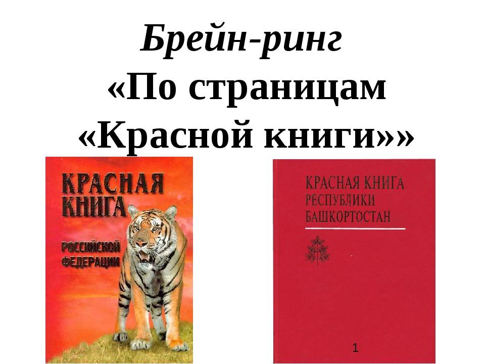 Брейн-ринг «По страницам «Красной книги»»