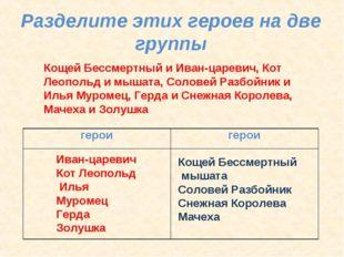 Кощей Бессмертный и Иван-царевич, Кот Леопольд и мышата, Соловей Разбойник и