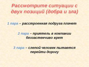 Рассмотрите ситуации с двух позиций (добра и зла) 1 пара – расстроенная подру
