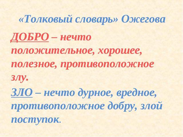 «Толковый словарь» Ожегова ДОБРО – нечто положительное, хорошее, полезное, пр...