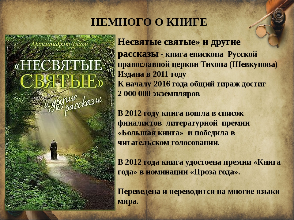 АРХИМАНДРИТ ТИХОН ШЕВКУНОВ КНИГИ FB2 СКАЧАТЬ БЕСПЛАТНО