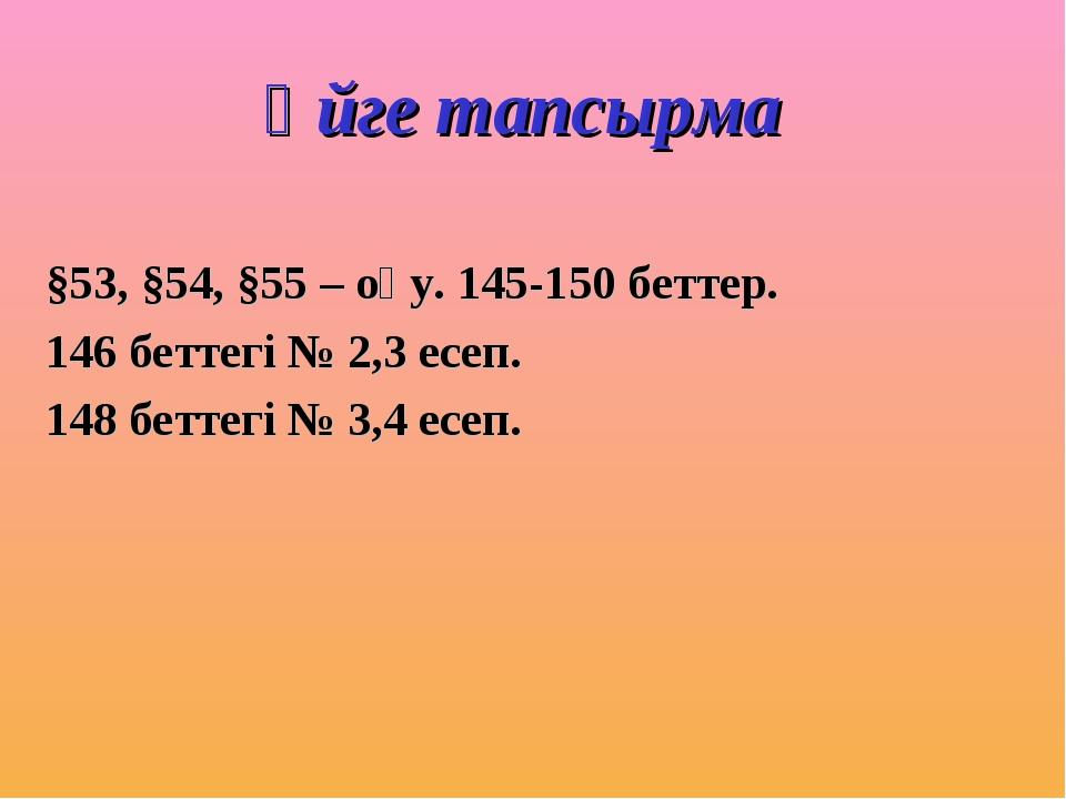 Үйге тапсырма §53, §54, §55 – оқу. 145-150 беттер. 146 беттегі № 2,3 есеп. 14...