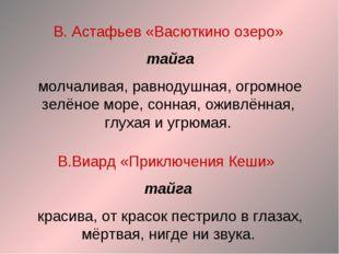 В. Астафьев «Васюткино озеро» тайга молчаливая, равнодушная, огромное зелёное