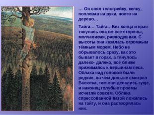 … Он снял телогрейку, кепку, поплевав на руки, полез на дерево… Тайга… Тайга…