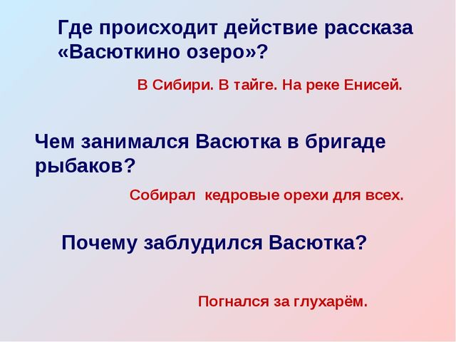 Где происходит действие рассказа «Васюткино озеро»? В Сибири. В тайге. На рек...