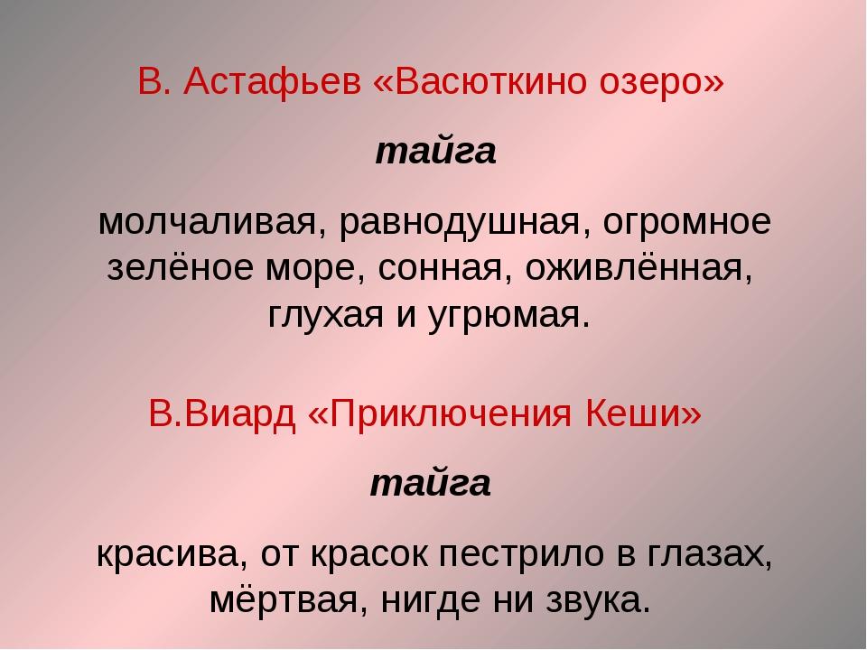 В. Астафьев «Васюткино озеро» тайга молчаливая, равнодушная, огромное зелёное...