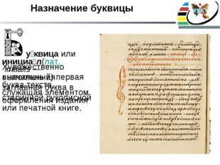 Назначение буквицы у́квица или инициа́л(лат.initiālis— «начальный) первая б